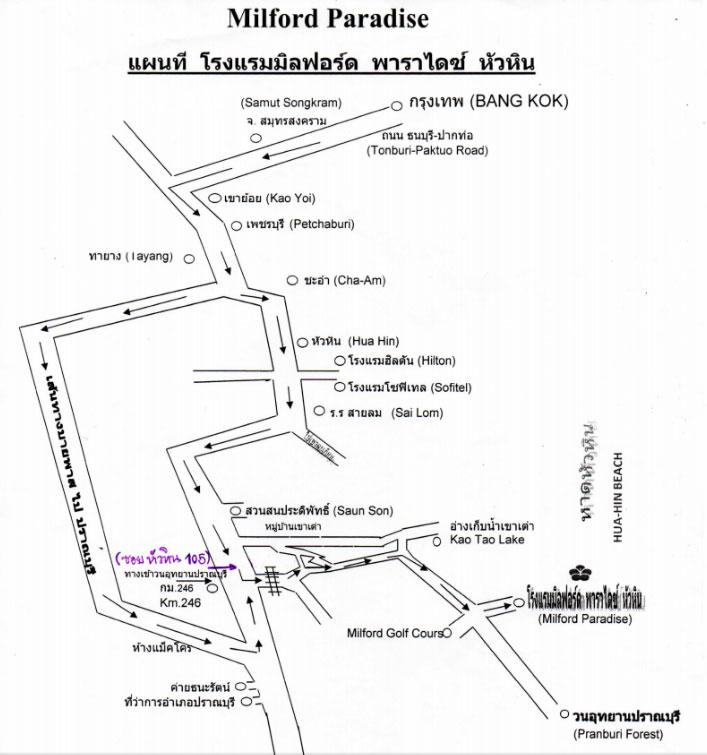 แผนที่ โรงแรม มิลฟอร์ด พาราไดซ์
