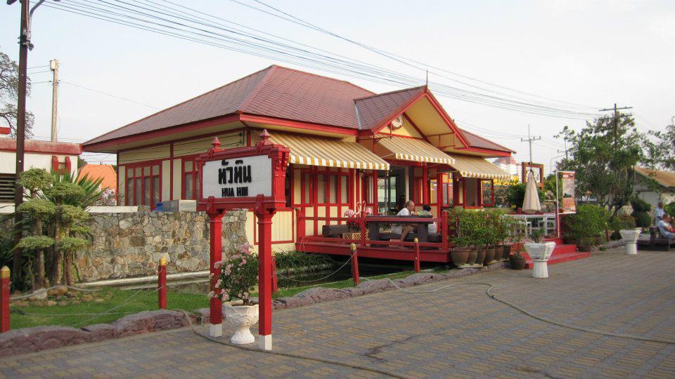 สถานีกาแฟหัวหิน